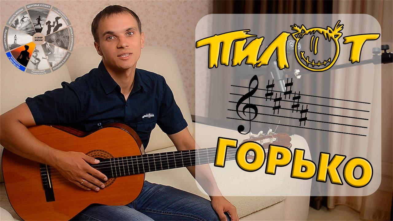 Пилот - Горько (кавер на гитаре)