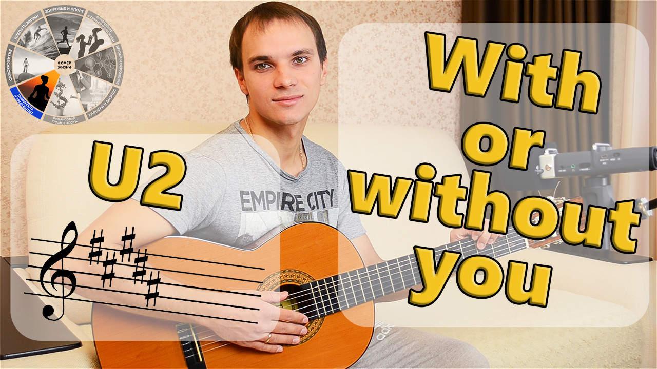 Классная песня под гитару - With or without you