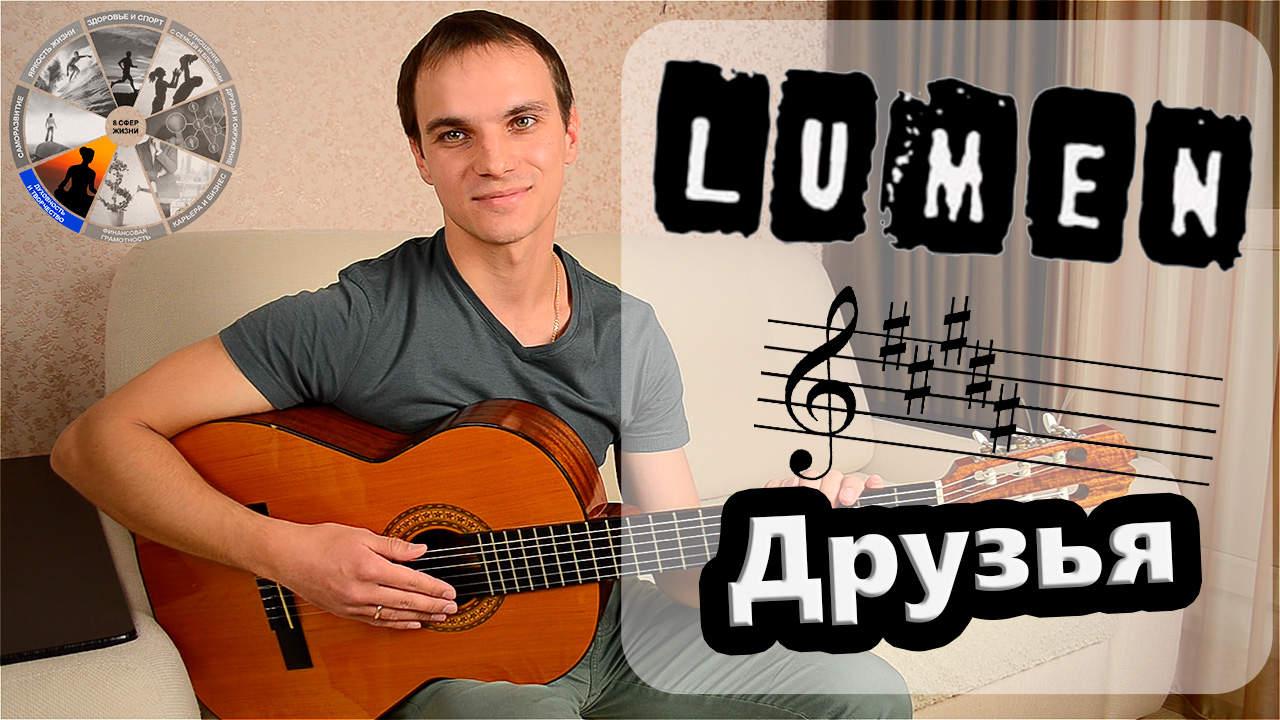 Люмен - Друзья (кавер на гитаре)