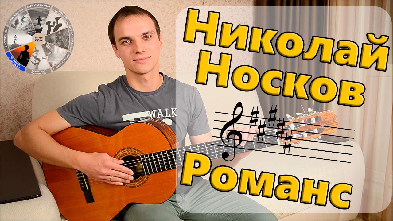 Николай Носков - Романс (кавер на гитаре)