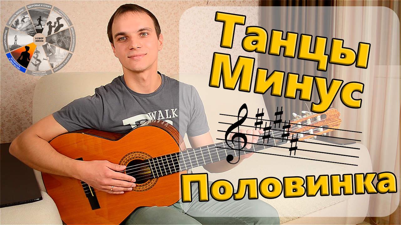 Танцы Минус - Половинка (кавер на гитаре)