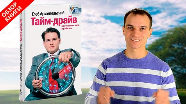 Глеб Архангельский Тайм драйв