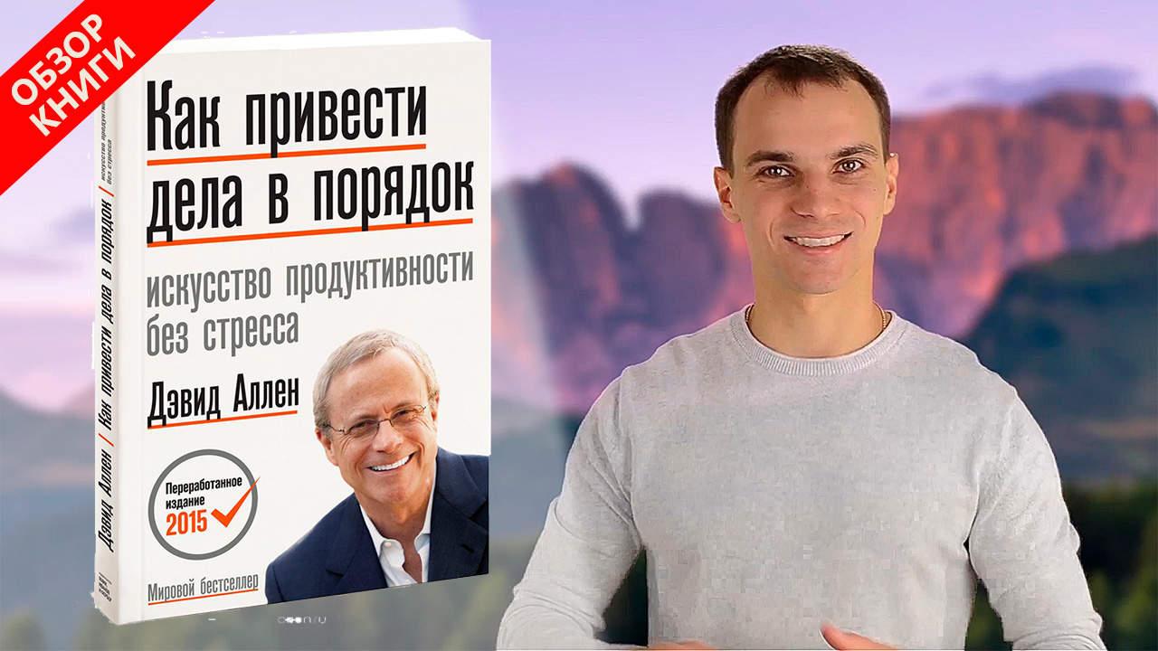 Система GTD | Обзор книги КАК ПРИВЕСТИ ДЕЛА В ПОРЯДОК