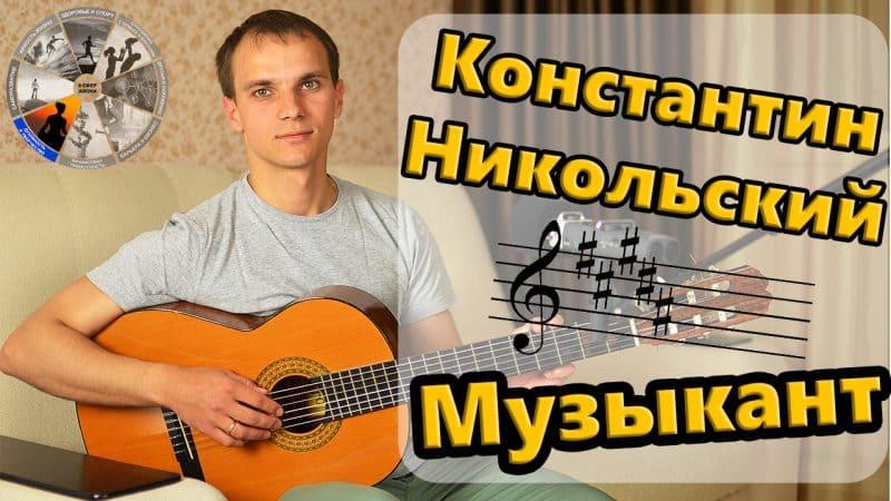 К. Никольский - Музыкант