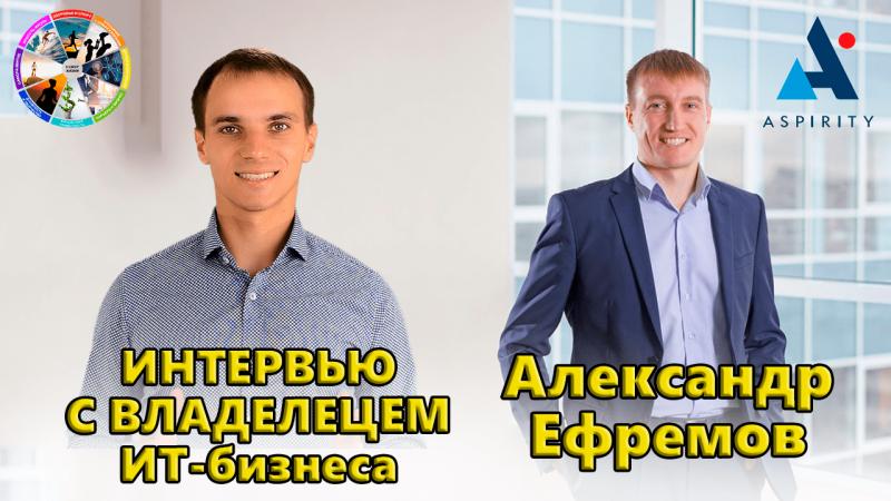Александр Ефремов - интервью у Константина Балакина