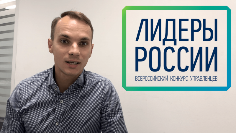 Лидеры россии 2018 видеоинтервью