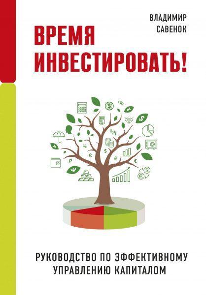 Время инвестировать - Владимир Савенок